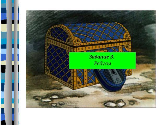 Задание 3. Ребусы