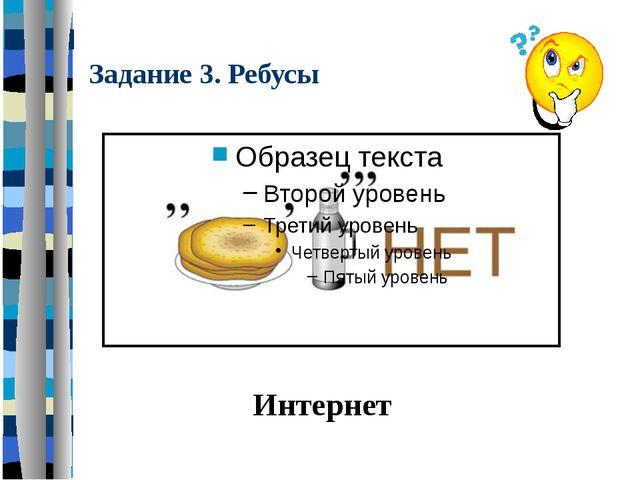 Задание 3. Ребусы Интернет