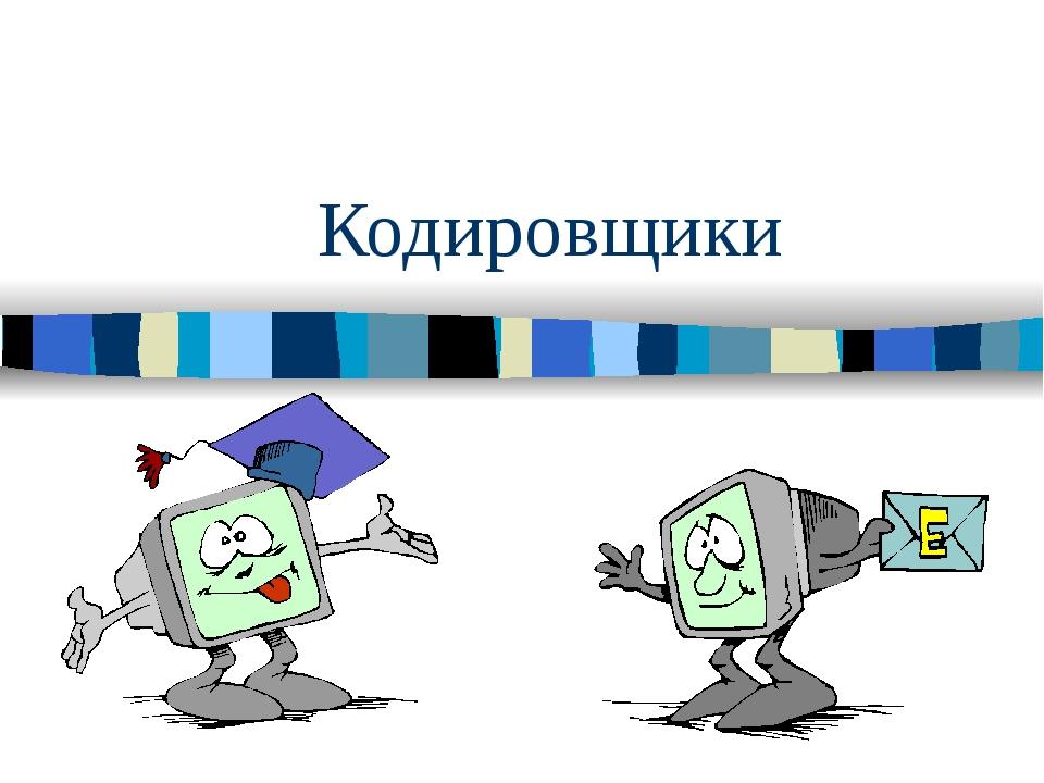 Кодировщики