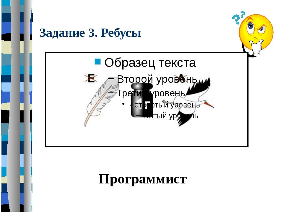Задание 3. Ребусы Программист