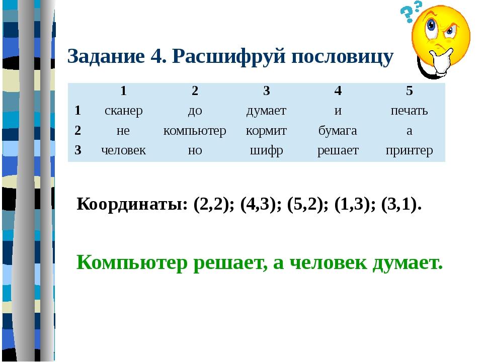 Задание 4. Расшифруй пословицу Координаты: (2,2); (4,3); (5,2); (1,3); (3,1)....