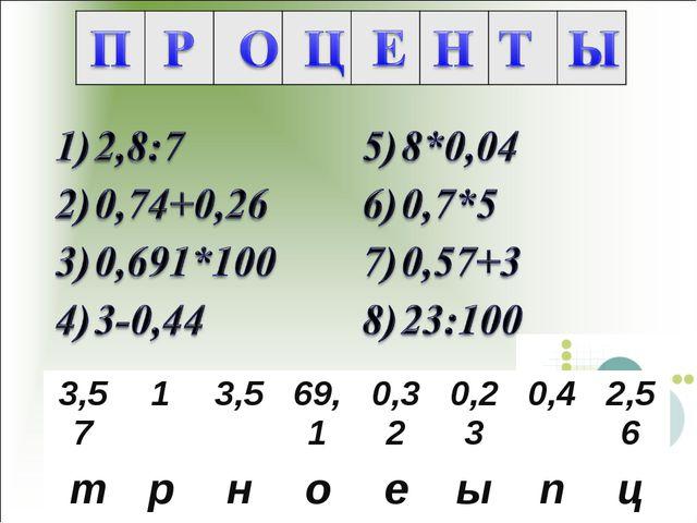 3,5713,569,10,320,230,42,56 трноеыпц