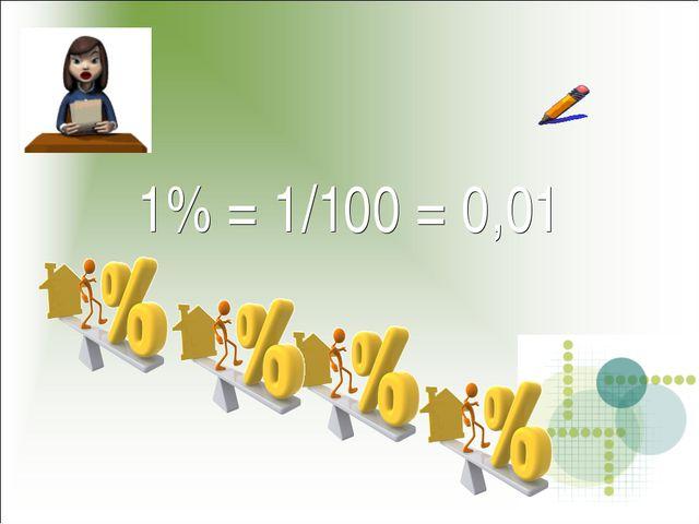 1% = 1/100 = 0,01