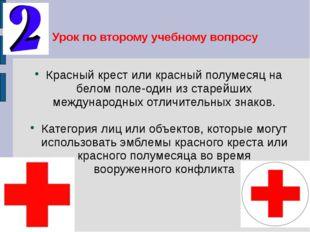 Урок по второму учебному вопросу Красный крест или красный полумесяц на белом