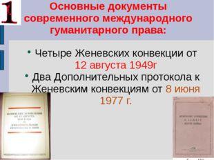 Основные документы современного международного гуманитарного права: Четыре Же