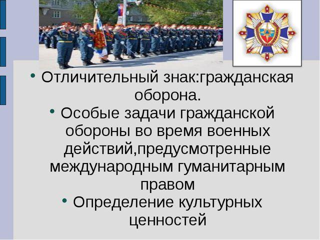 Отличительный знак:гражданская оборона. Особые задачи гражданской обороны во...