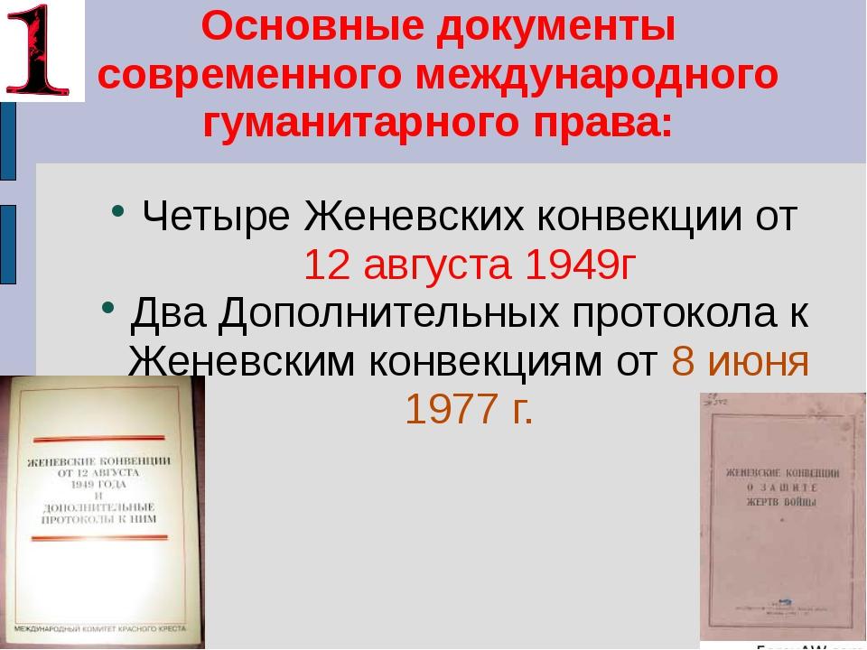 Основные документы современного международного гуманитарного права: Четыре Же...