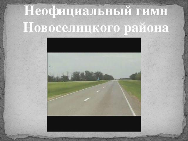 Неофициальный гимн Новоселицкого района