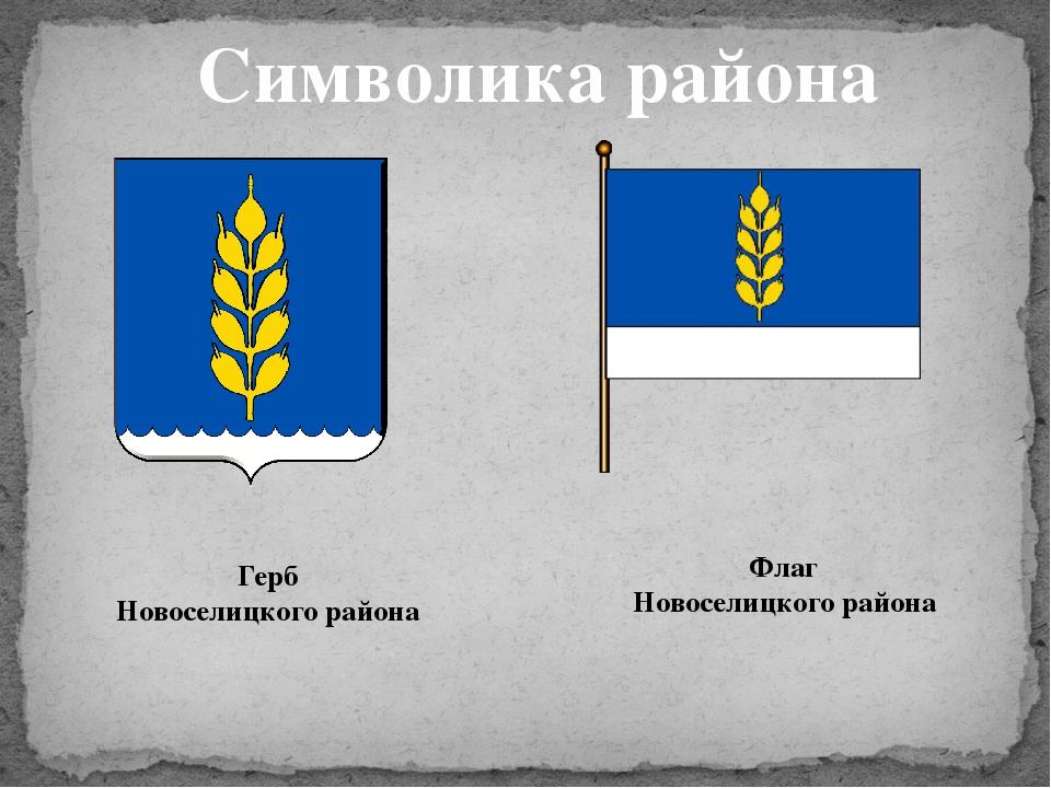 Символика района Герб Новоселицкого района Флаг Новоселицкого района