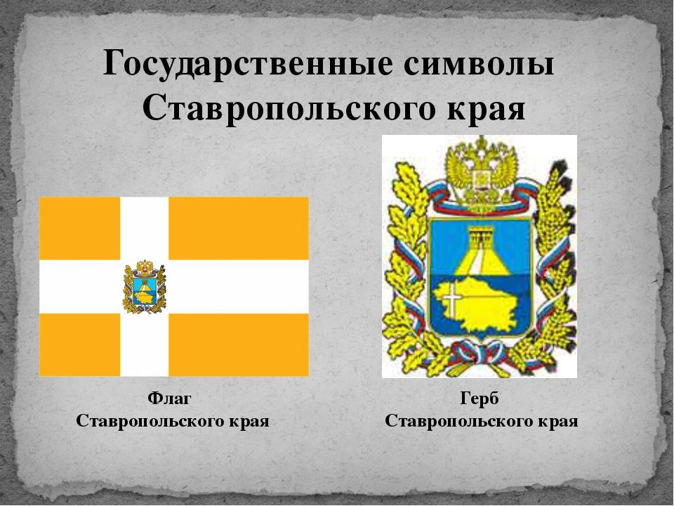 Государственные символы Ставропольского края Флаг Ставропольского края Герб С...