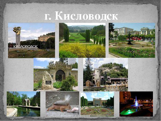 г. Кисловодск