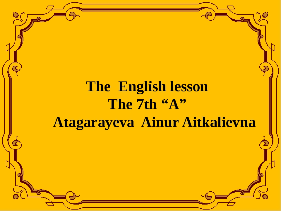"The English lesson The 7th ""A"" Atagarayeva Ainur Aitkalievna"