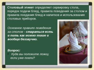Ни во время еды, ни после ложку для супа нельзя класть на скатерть, а только