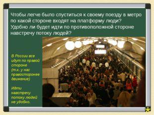 Чтобы легче было спуститься к своему поезду в метро по какой стороне входят н