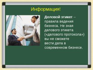 Информация! Деловой этикет – правила ведения бизнеса. Не зная делового этикет