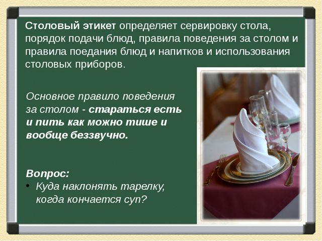 Правила этикета помогают… Правильно вести себя за столом В общении с людьми...