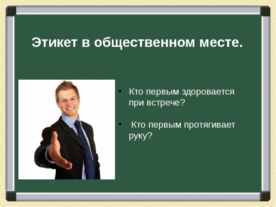 Первым здоровается тот, кто показывает свое уважение: мужчина – женщине моло...