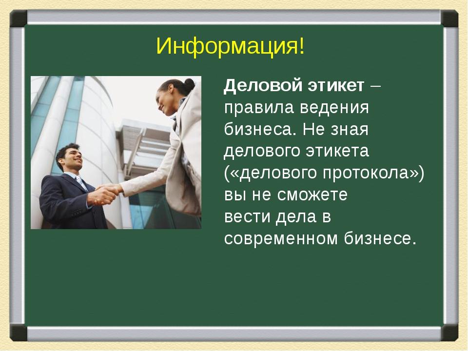 Информация! Деловой этикет – правила ведения бизнеса. Не зная делового этикет...