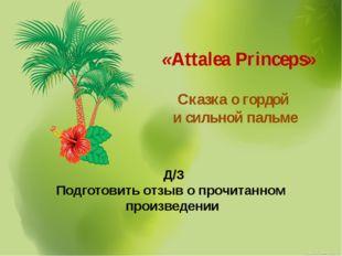 Д/З Подготовить отзыв о прочитанном произведении «Attalea Princeps» Сказка о