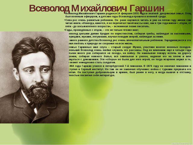 Всеволод Михайлович Гаршин Всеволод Михайлович Гаршин родился 14 февраля 1855...