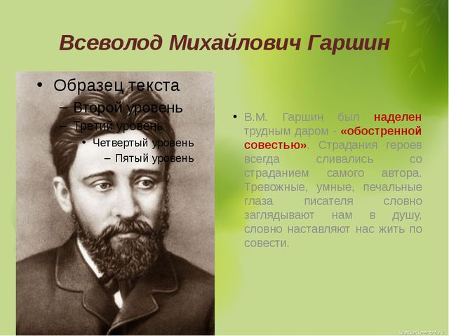 Всеволод Михайлович Гаршин В.М. Гаршин был наделен трудным даром - «обостренн...