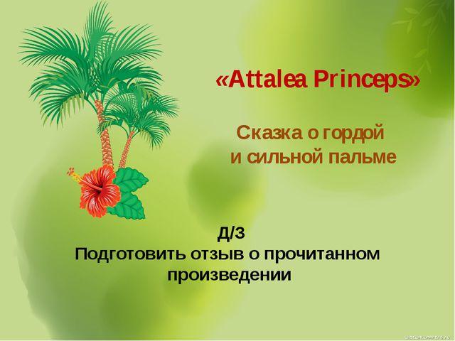 Д/З Подготовить отзыв о прочитанном произведении «Attalea Princeps» Сказка о...