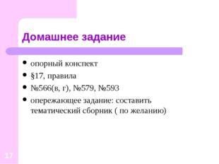 * Домашнее задание опорный конспект §17, правила №566(в, г), №579, №593 опере