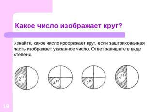 * Какое число изображает круг? Узнайте, какое число изображает круг, если заш