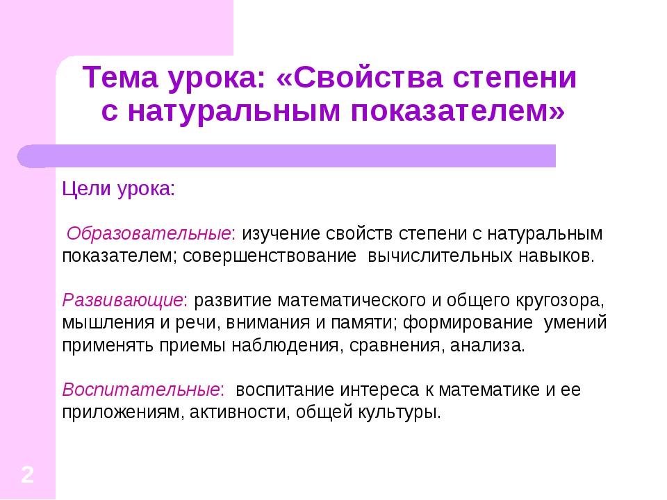 * Тема урока: «Свойства степени с натуральным показателем» Цели урока: Образо...