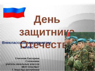 День защитника Отечества Елисеева Екатерина Степановна учитель начальных клас