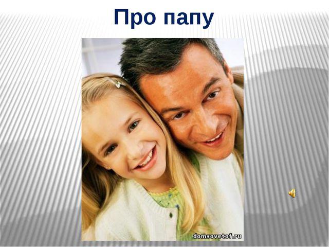 Про папу