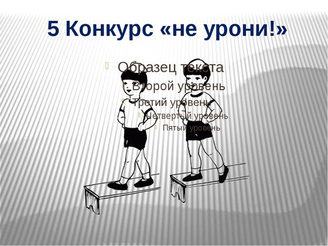 5 Конкурс «не урони!»