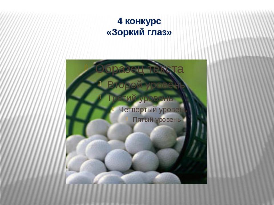 4 конкурс «Зоркий глаз»