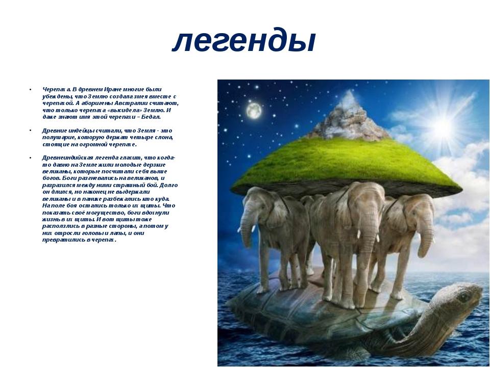 легенды Черепаха. В древнем Иране многие были убеждены, что Землю создала зме...