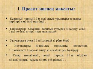 Казанның тарихи һәм истәлекле урыннары турында тирәнрәк мәгълүмат бирү. Баш