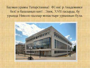 Бауман урамы Татарстанның Фәннәр Академиясе белән башланып китә. Элек, XVII