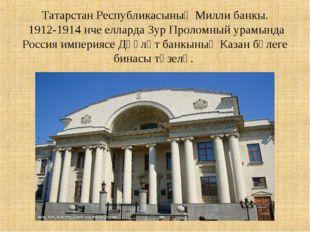 Татарстан Республикасының Милли банкы. 1912-1914 нче елларда Зур Проломный у