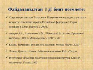 Файдаланылган әдәбият исемлеге: Сокровища культуры Татарстана. Историческое