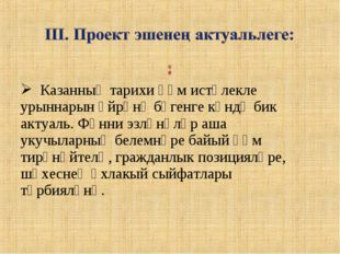 Казанның тарихи һәм истәлекле урыннарын өйрәнү бүгенге көндә бик актуаль. Фә