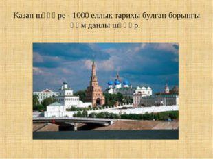 Казан шәһәре - 1000 еллык тарихы булган борынгы һәм данлы шәһәр.