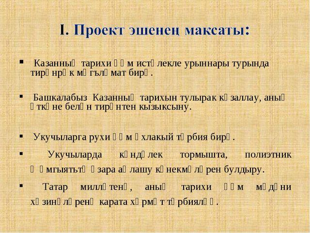Казанның тарихи һәм истәлекле урыннары турында тирәнрәк мәгълүмат бирү. Баш...