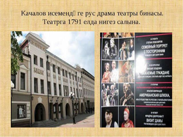 Качалов исемендәге рус драма театры бинасы. Театрга 1791 елда нигез салына.