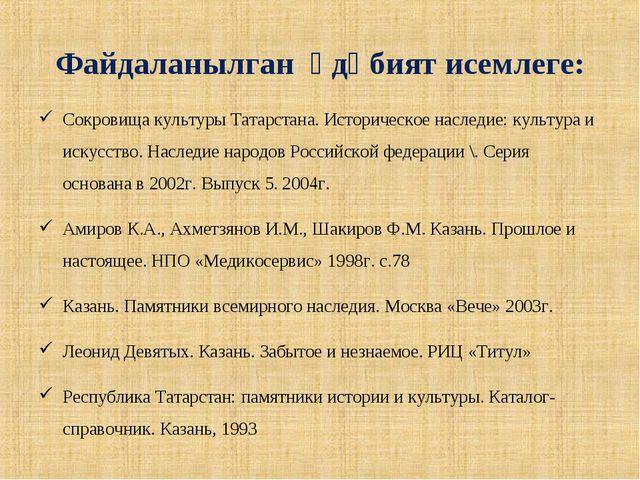 Файдаланылган әдәбият исемлеге: Сокровища культуры Татарстана. Историческое...