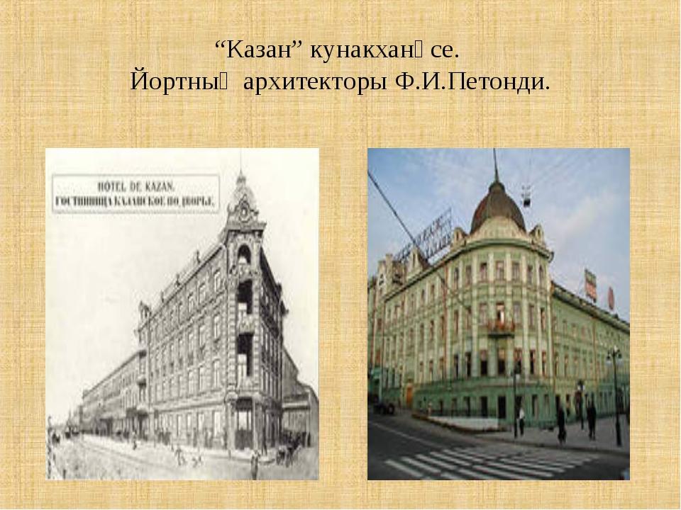 """""""Казан"""" кунакханәсе. Йортның архитекторы Ф.И.Петонди."""