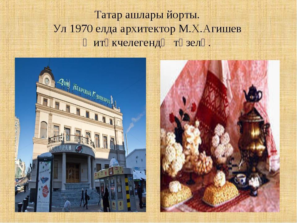 Татар ашлары йорты. Ул 1970 елда архитектор М.Х.Агишев җитәкчелегендә төзелә.