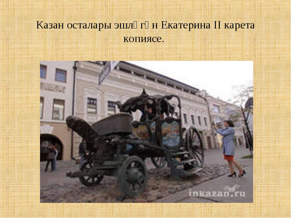Казан осталары эшләгән Екатерина II карета копиясе.