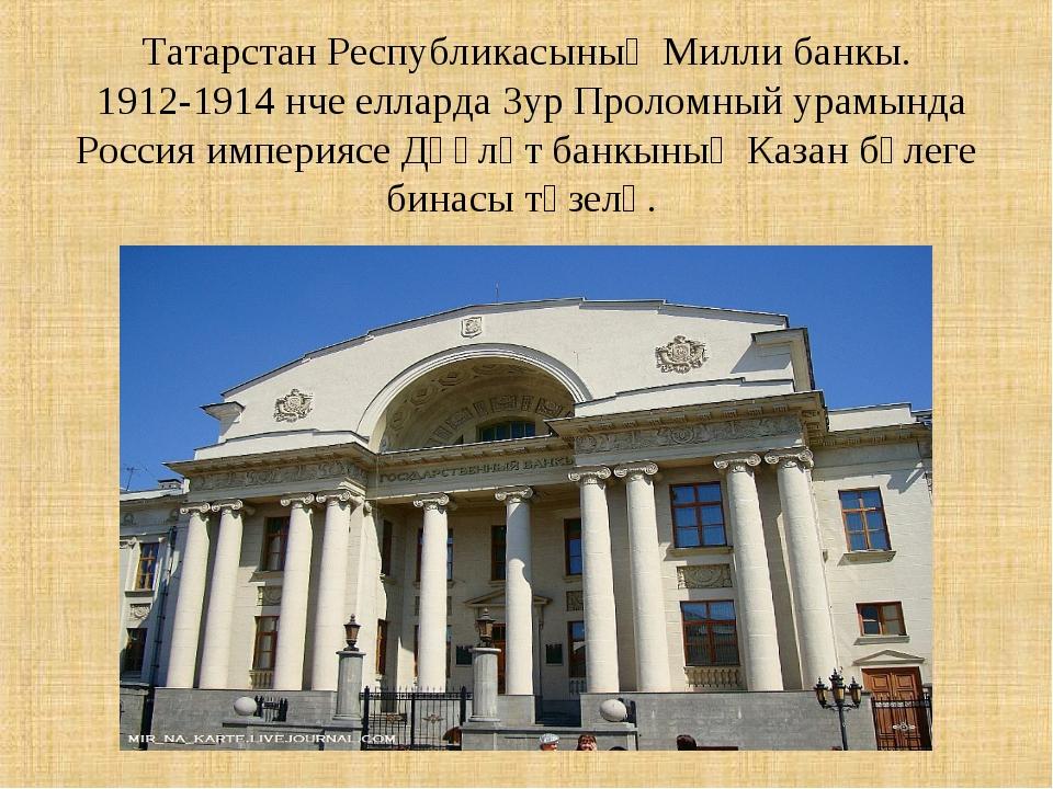 Татарстан Республикасының Милли банкы. 1912-1914 нче елларда Зур Проломный у...