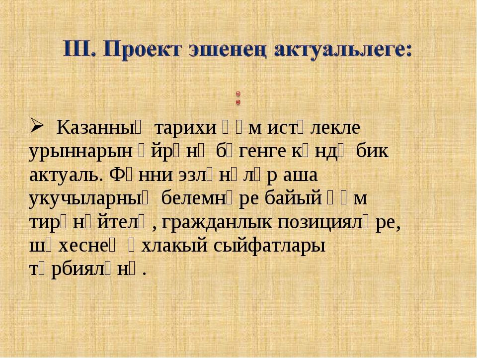 Казанның тарихи һәм истәлекле урыннарын өйрәнү бүгенге көндә бик актуаль. Фә...