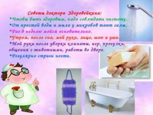 Советы доктора Здоровейкина: Чтобы быть здоровым, надо соблюдать чистоту. От