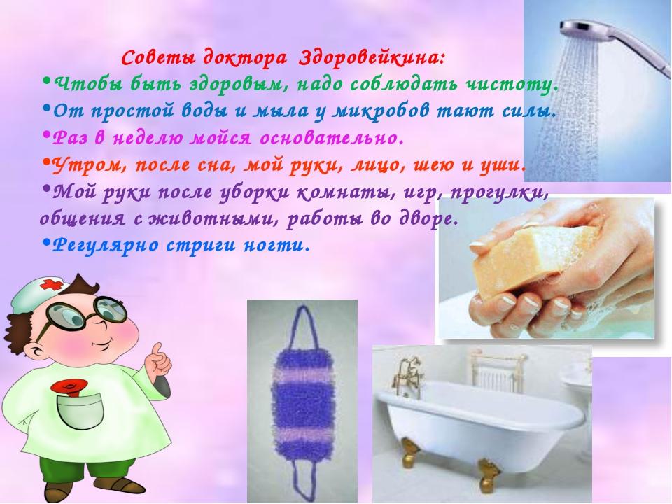 Советы доктора Здоровейкина: Чтобы быть здоровым, надо соблюдать чистоту. От...